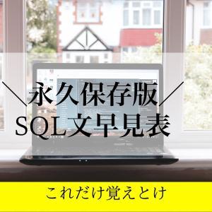 『永久保存版』SQL文構文早見表「これだけ覚えとけ」