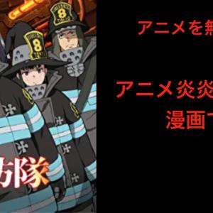 アニメ炎炎ノ消防隊の続きを漫画で何巻?【アニメ無料視聴方法も】