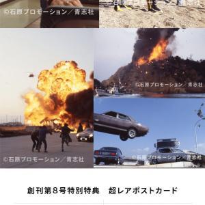 【舘ひろし】ゴリラ警視庁捜査第8班★5【渡哲也】