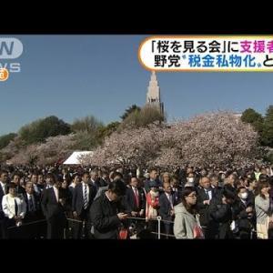 【日本共産党】#志位委員長 「(桜を見る会)