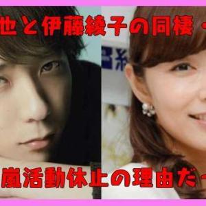 二宮和也さんの結婚相手の伊藤綾子さん、聖人だった