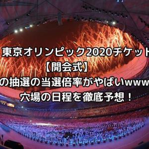 【東京オリンピック】五輪チケット、2次抽選受け付け開始…サッカーなど「狙い目」か