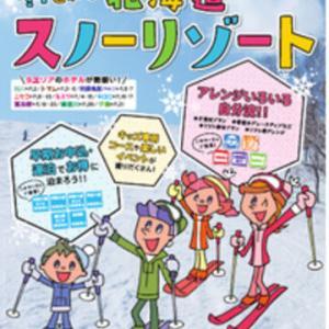 【☃】北海道 あす14日から猛吹雪 ドカ雪のおそれ「24時間で50〜70cm」