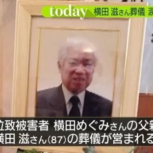 『横田滋』についてTwitterの反応