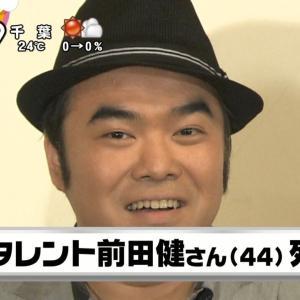 『前田健』についてTwitterの反応