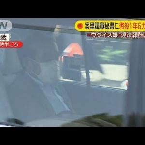 『案里氏秘書に懲役刑判決』についてTwitterの反応