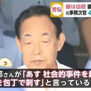 『前澤、元農水次官』についてTwitterの反応