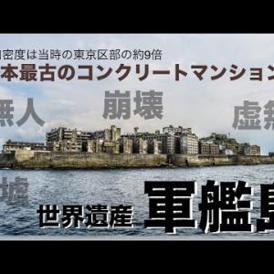 『軍艦島』についてTwitterの反応