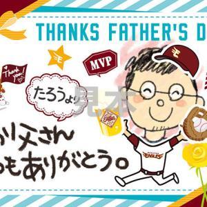 『父の日メッセージ』についてTwitterの反応