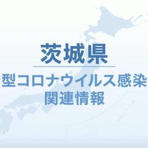 『茨城県コロナ』についてTwitterの反応