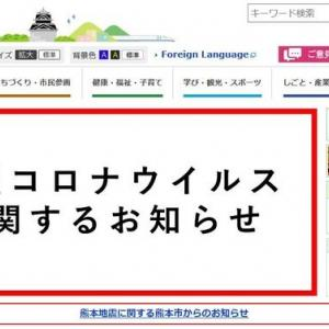 『熊本 コロナ』についてTwitterの反応