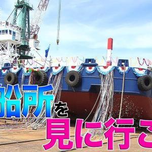 『熊本の造船所』についてTwitterの反応