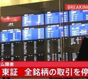 『東証』についてTwitterの反応