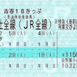 【貧乏旅】750円で仙台→横浜へ!普通列車で常磐線完乗の旅