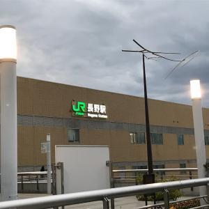 【高校生1人旅】長電で渋温泉+善光寺をノープラン観光してみた。