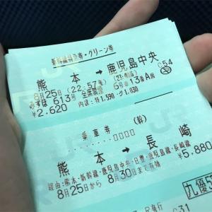 【高校生1人旅】グリーン車だけで九州を一周してみました!