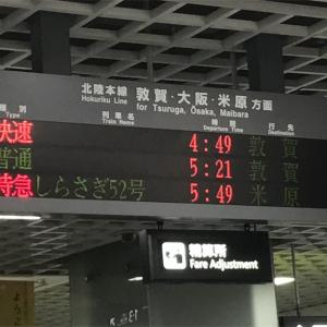 【北陸線最速列車】福井駅4:49発「快速敦賀行き」に乗ってみた!〈北陸本線 鉄道乗車記〉