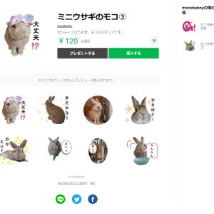 ミニウサギのモコ ラインスタンプ③