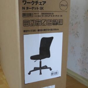 【動画】うさぎのモコちゃんクイズ『足ダンは何回かな?』&ニトリの椅子