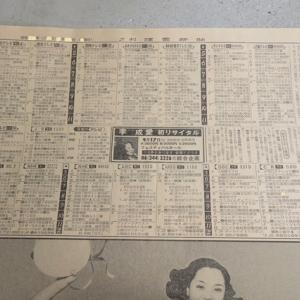 昔の新聞&広告