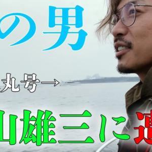 東京湾で釣り あの加山雄三に遭遇!?  73cmの大物 vs Daiwaルビアス