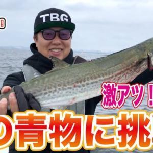 激アツ!東京湾!秋の青物に挑戦!TOKYO BAY GANGS !