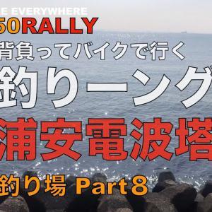 【東京 都内発】浦安電波塔 / 釣りーング Part8 /  東京湾奥釣り場 / Go out fishing by motorcycle / CRF250 RALLY 【モトブログ】