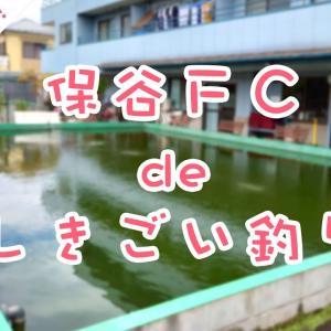 保谷フィッシングセンター(東京都西東京市)釣行 「短い竿でキレイなお魚大漁ゲット!」R020612