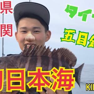 【フィッシング海王みれい】山形県で五目釣り!!前編