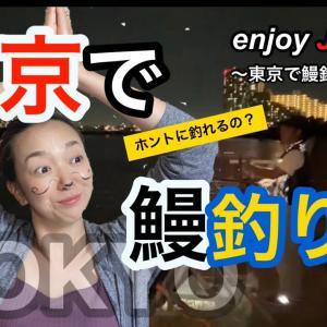 東京で本当に鰻が釣れるのか?!【土用の丑の日特別企画】