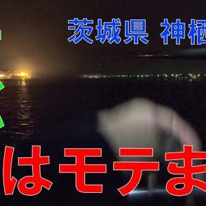 サバからの愛が止まりません…な茨城県神栖市 2020.7(1)