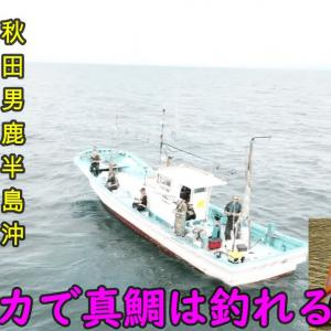 【真鯛釣り】プニイカ付けてタイラバ釣りをやってみた「秋田県男鹿半島北浦」