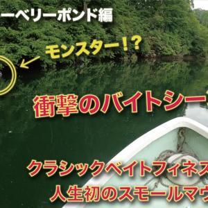 クラシックッベイトフィネスで挑む 長野県『ブルーベリーポンド』