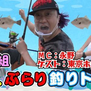 永野、釣り始めました。with東京ホテイソン