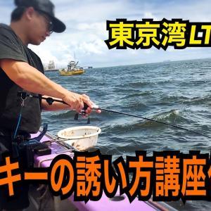 【癒庵堂釣り部】東京湾LTアジ〜大師は釣れるねぇ【川崎 つり幸】