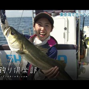 【おとな釣り倶楽部】村田基の東京湾シーバス、80cmと感涙!