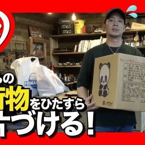 【釣り部屋】東京の家引き払ってキャンプ道具を山口に運んだけど見たことない物が色々出てきた