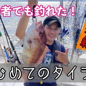 番外編 東京湾タイラバ!タイラバを知らない男が真鯛を釣り上げました!