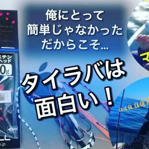 【東京湾釣り情報】タイラバは簡単と言うけど俺にとっては難しいと感じた1日【2020 秋】