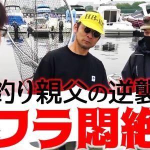 【釣り親父の逆襲!?】東京湾最高峰のターゲット(魚)に挑む!