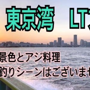 【休日の過ごし方】東京湾LTアジ船とアジ料理 釣りの参考動画ではございません。