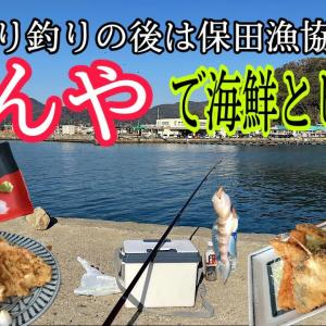 まったり釣りを楽しんだ後は、漁港直営食堂【ばんや】で海鮮に舌鼓。