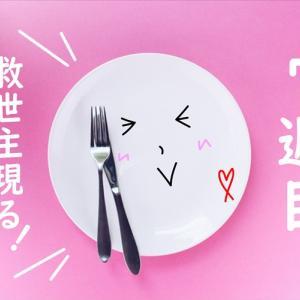 糖質制限 ダイエットメニュー記録【7週間目】\腸内環境を整えよう/