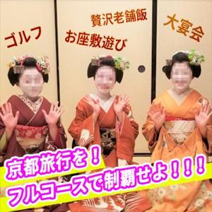 京都旅行をフルコースで味わいつくす旅。祇園でお茶屋さん遊び・老舗で頂くお料理