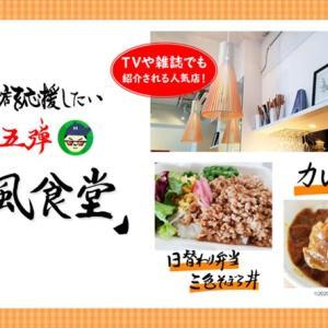 【テイクアウト】飲食店を応援したい成城学園前駅「雨風食堂」 #005