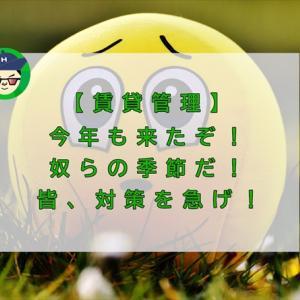 【賃貸管理】今年もGの季節が到来!対策を急げ!