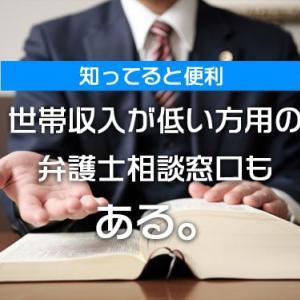 【賃貸トラブル】「弁護士の選び方」実体験を元にお伝えします。4