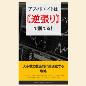 田郷 倉人「アフィリエイトは「逆張り」で勝てる!」レビュー|アップデートを恐れずアフィリエイトで生き抜く方法