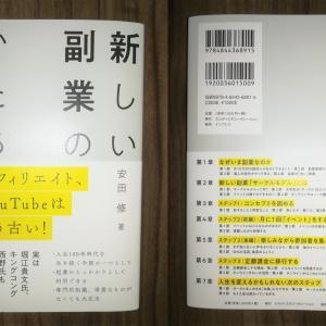 安田 修「新しい副業のかたち」レビュー|アフィリエイト、YouTubeはもう古い! サークル活動で楽しく月10万円稼ぐ 感想 書評