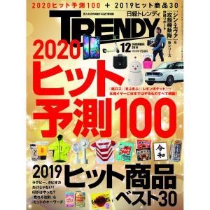 「日経トレンディ 2019年12月号」 レビュー|2020年の新ビジネスはこれだ!